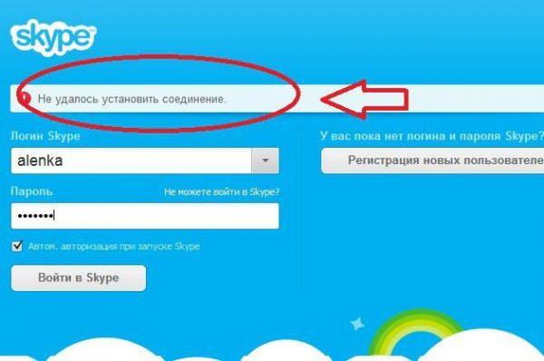 Ошибка входа в «Скайп»