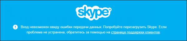 Невозможность войти в «Скайп»
