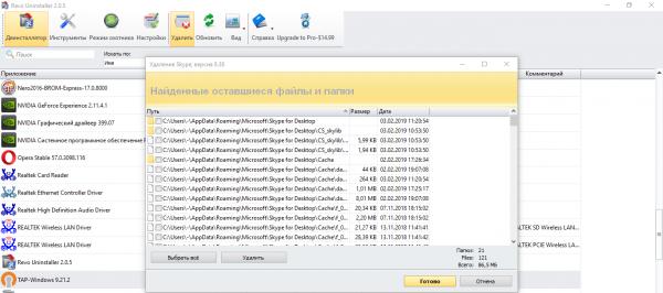 Удаление других файлов