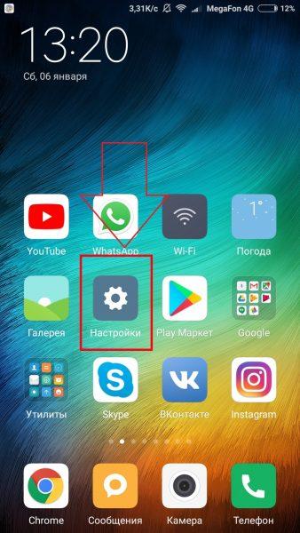 Начальный экран «Андроид»