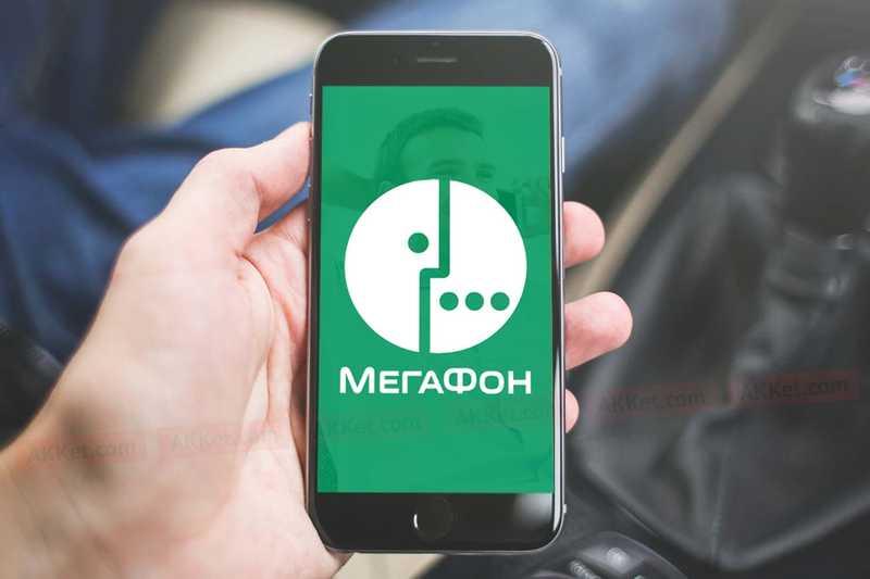 Настраиваем мобильный интернет от «Мегафона» на разных устройствах