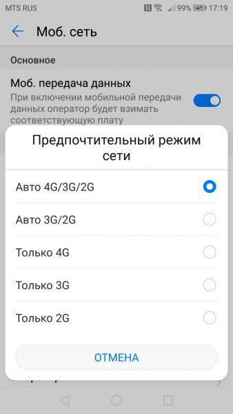 Проверка доступности стандарта 4G в настройках мобильного телефона