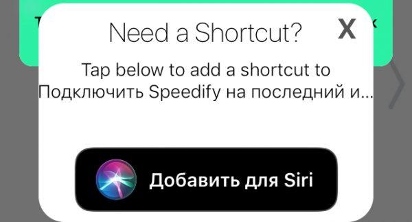 Shortcut Siri