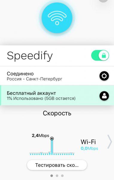 Интерфейс Speedify