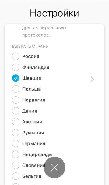 Выбор страны Speedify