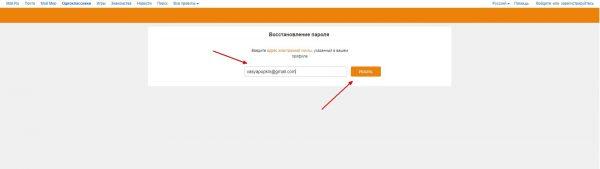Как получить код восстановления на электронный адрес