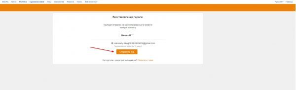 Подтверждение отправки кода на почту