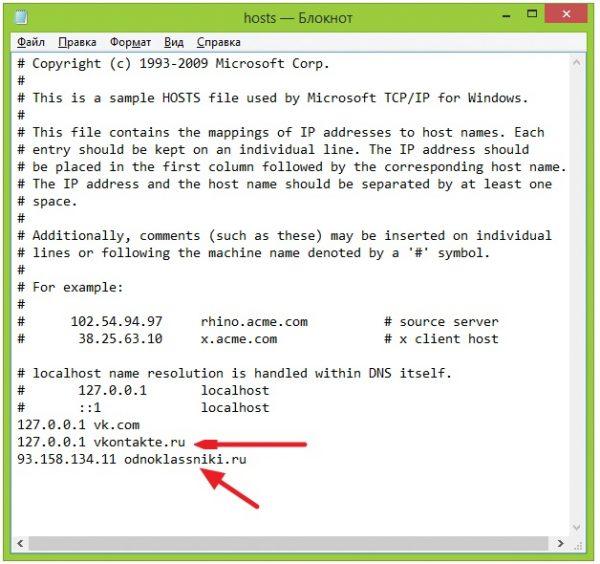 Как отредактировать файл hosts