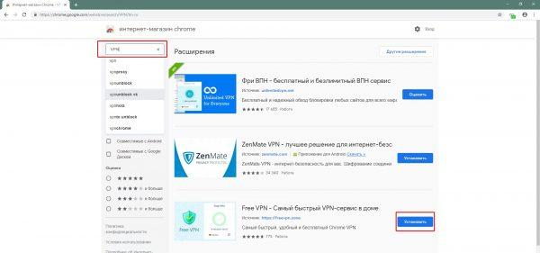 Как установить VPN-расширение в браузер