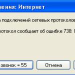 Ошибка 738