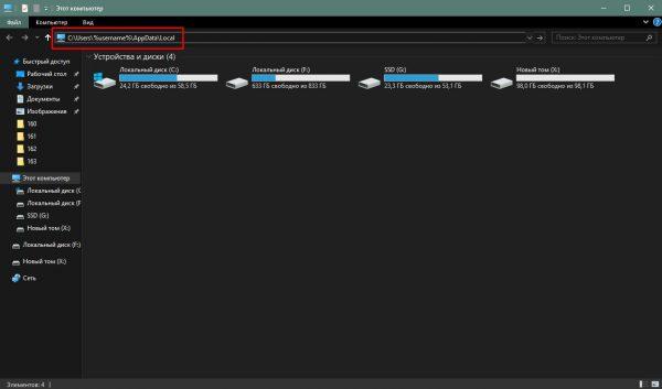 Как открыть папку временных данных в Windows