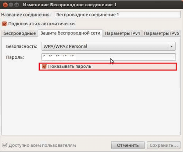 Показывать пароль Ubuntu