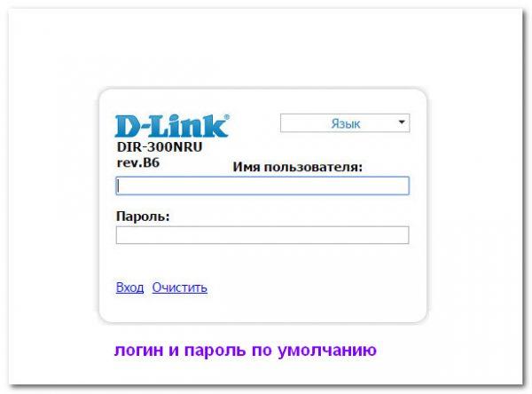 Вход в панель управления роутера D-Link через браузер