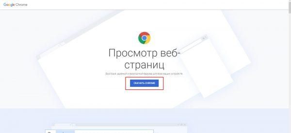 Как скачать браузер Google Chrome