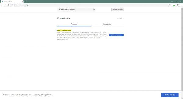 Как просматривать веб-страницы из кэша «Хрома»