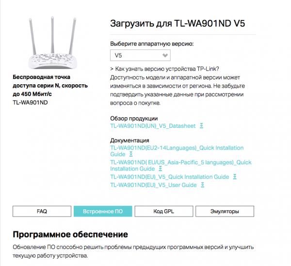 Сайт TP-Link