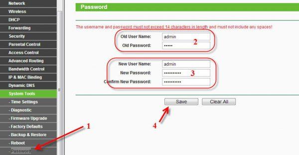 Смена логина и пароля