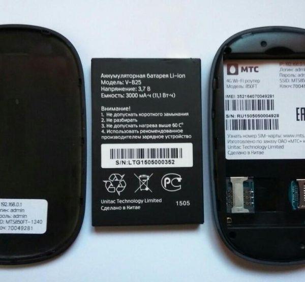 Батарея роутера