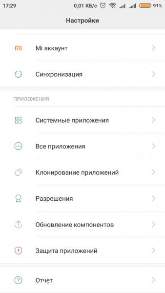 Как открыть настройки приложений в Android