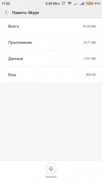 Как очистить данные Skype на Android