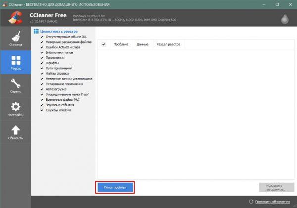 Как сканировать реестр программой CCleaner