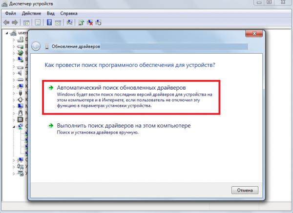 «Мастер обновления» драйвера на ОС Windows 7