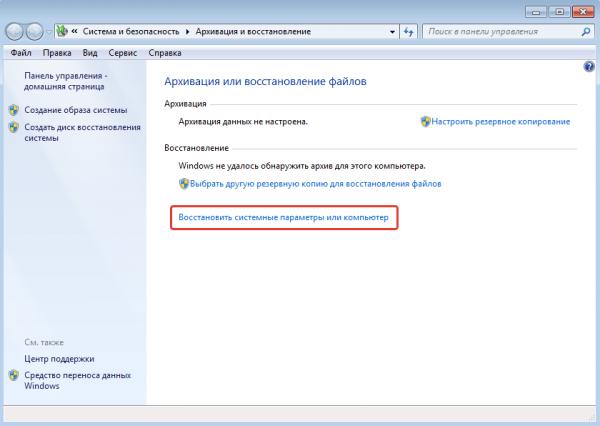 Кнопка «Восстановить системные параметры или компьютер»