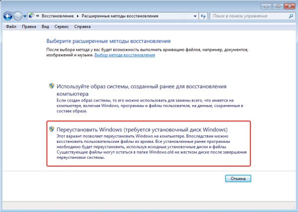 Кнопка «Переустановить Windows»