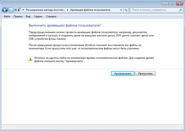 Окно «Архивация файлов пользователя»