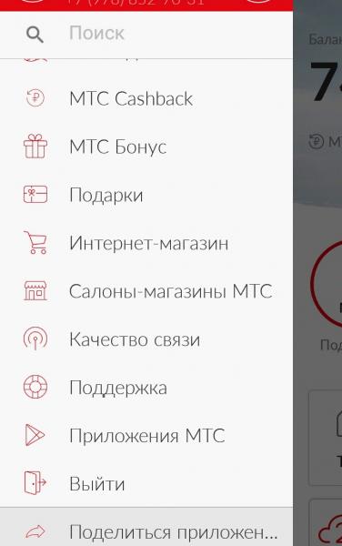 Раздел «Качество связи» в меню
