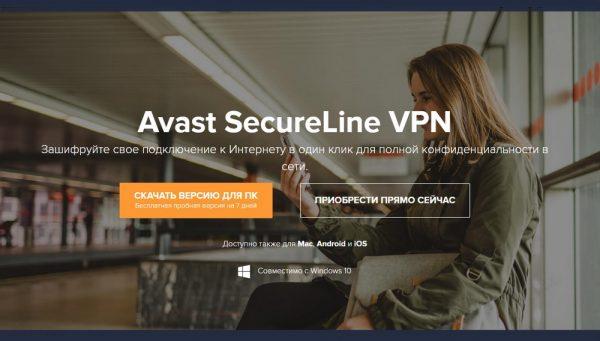 Работа с Avast SecureLine в любом месте