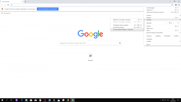 Скриншот настроек Chrome