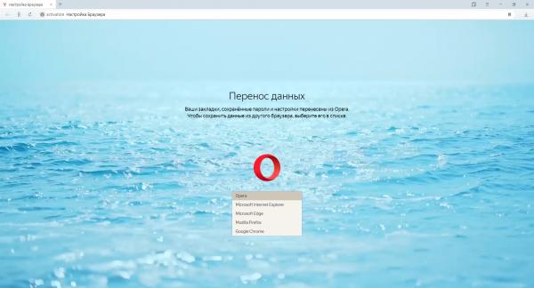 Перенос данных в «Яндекс.Браузер»