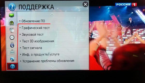 Категория настроек «Поддержка» для LG Smart TV