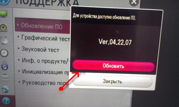 Окно обновления прошивки для LG Smart TV