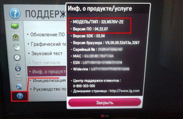Окно информации о продукте/услуге в телевизоре LG