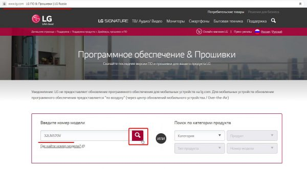 Официальный сайт LG
