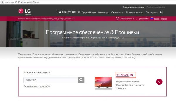 Окно результатов поиска прошивки для телевизора LG