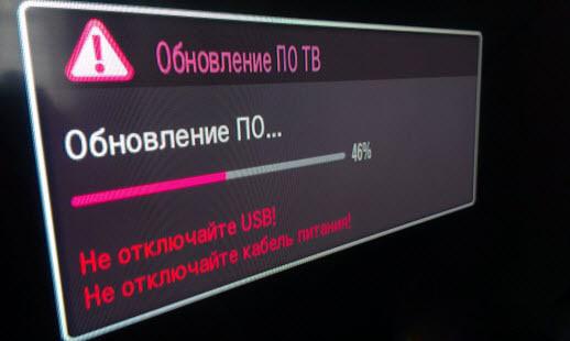 Обновление прошивки LG Smart TV через USB-флешку