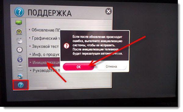Запуск процесса инициализации на LG Smart TV