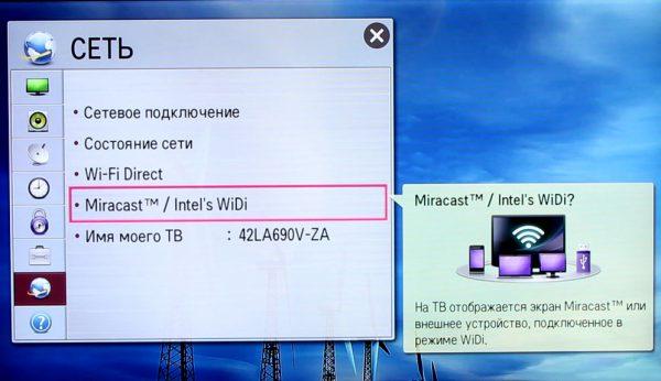 Включение на телевизоре функции Miracast