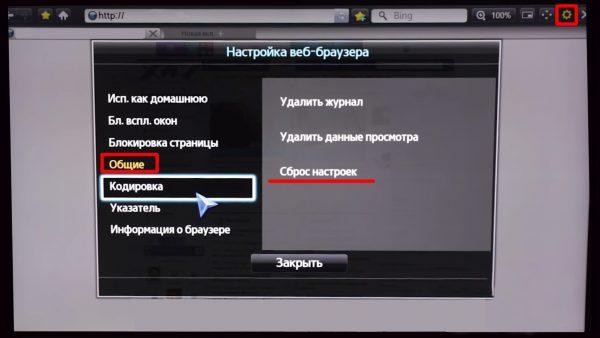 Меню настроек веб-браузера LG Smart TV