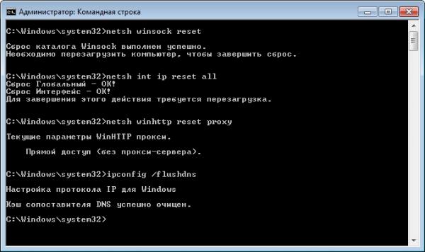 Как сьросить параметры сетевых протоколов