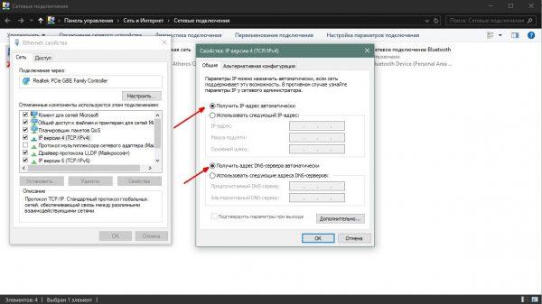 Как задать автоматические IP-адреса