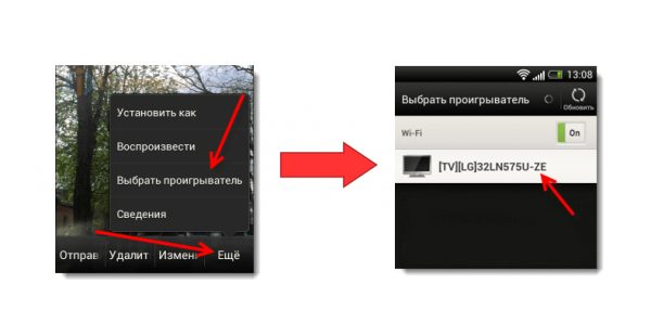 Передача изображения из галереи телефона Android на телевизор