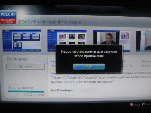 Ошибка нехватки памяти в веб-браузере LG
