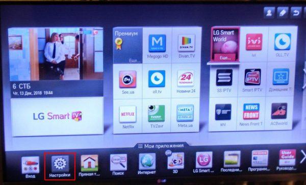 Главное меню Smart на телевизоре LG