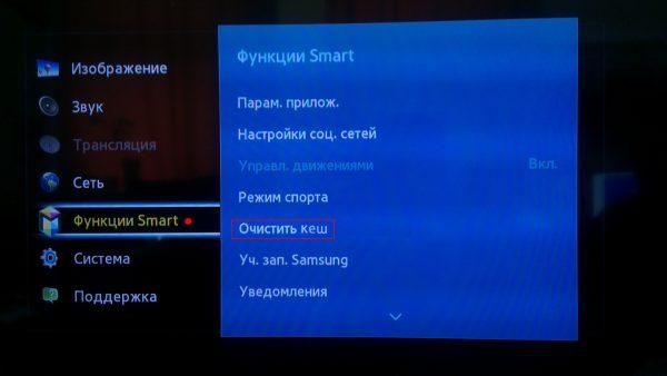 Параметры настроек «Функции Smart»