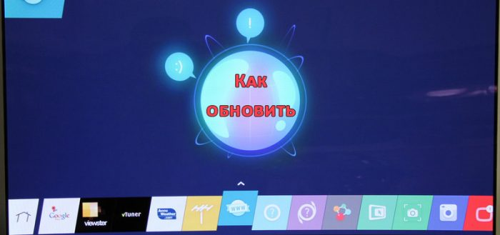 Как обновить веб-браузер на LG Smart TV