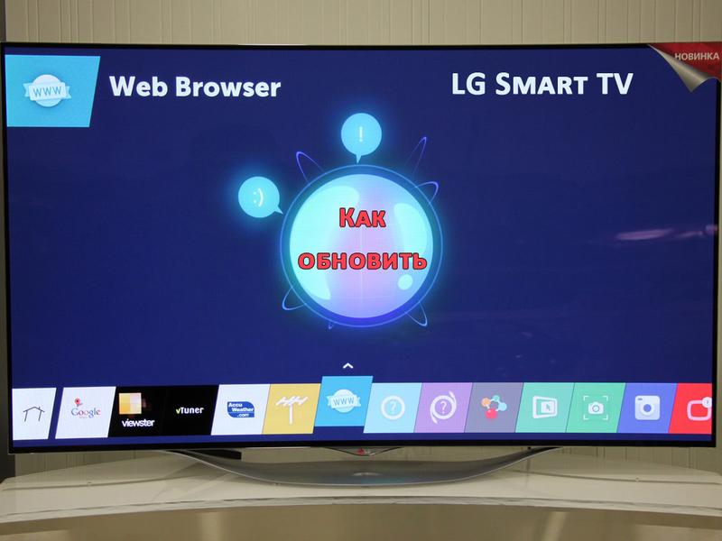 Как обновить веб-браузер на телевизоре LG Smart TV